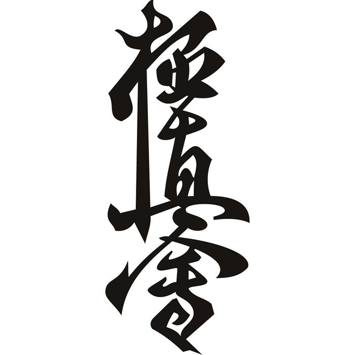 Free Karate Symbol, Download Free Clip Art, Free Clip Art