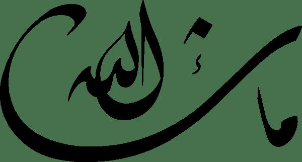 Free Kaligrafi Bismillah Simple, Download Free Clip Art