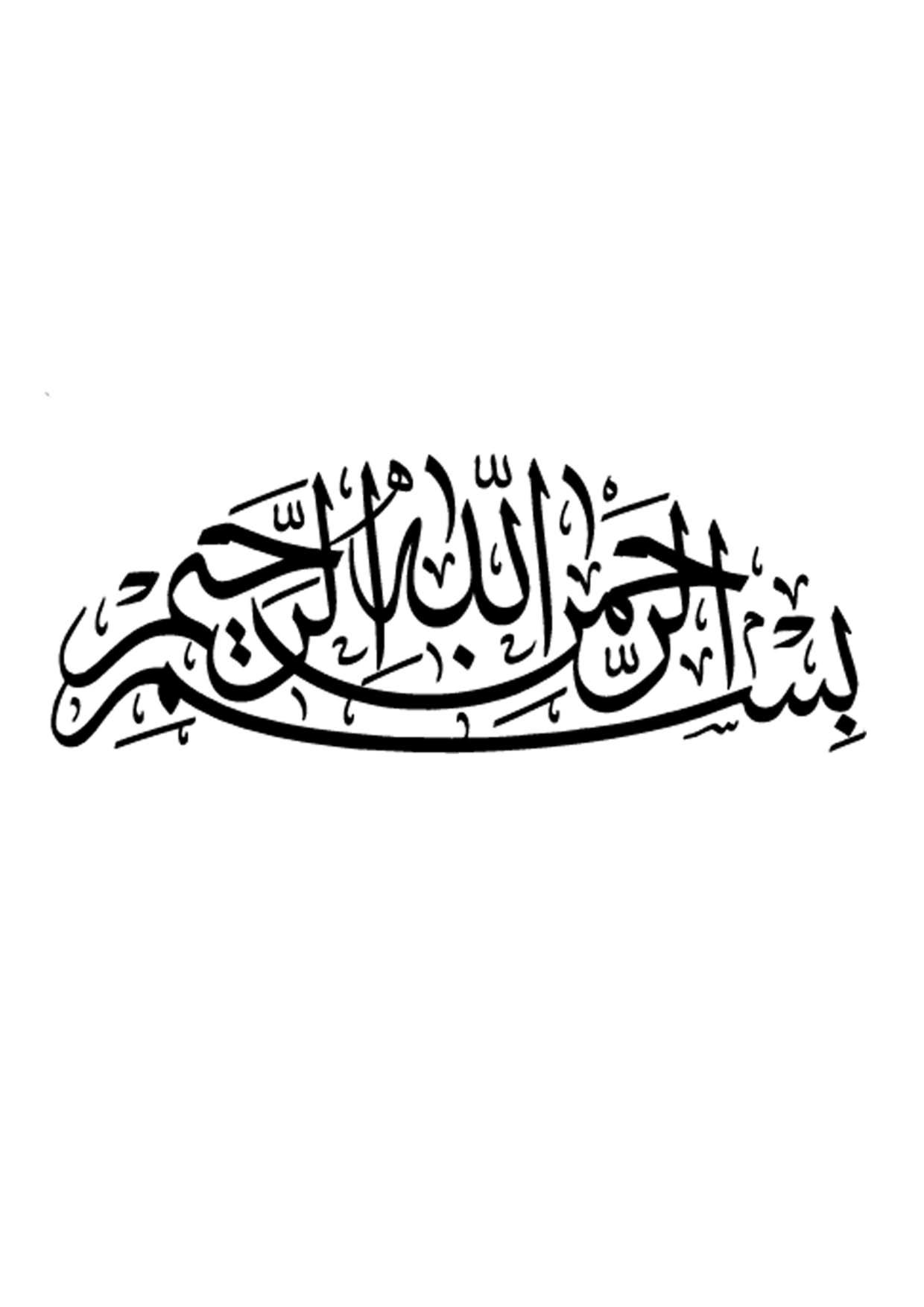 Tulisan Arab Bismilah : tulisan, bismilah, Library, Bismillah, Arabic, Graphic, Stock, Files, ▻▻▻, Clipart