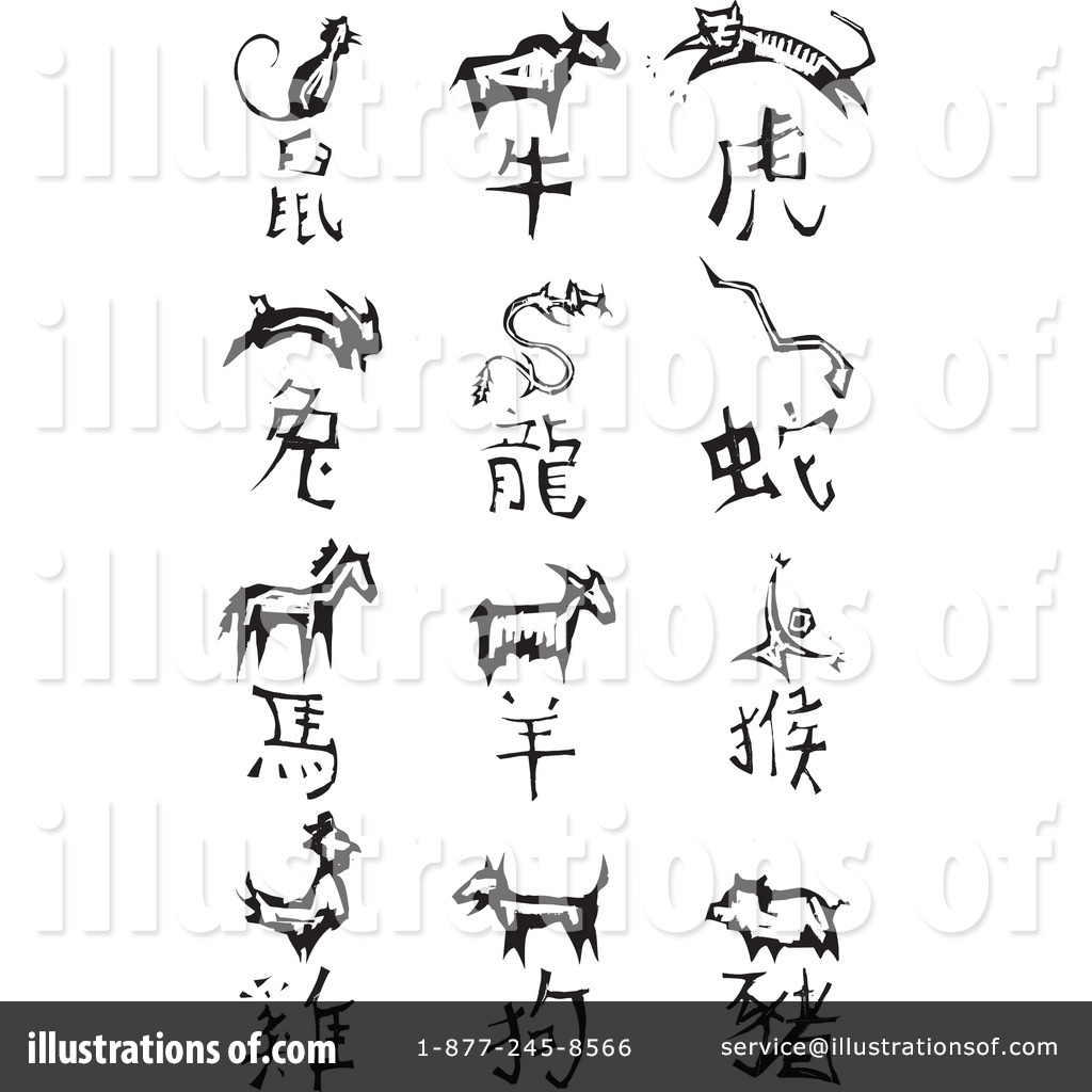 Chinese Zodiac Clipart Free 10 Free Cliparts