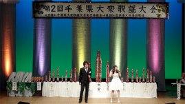 第2回千葉県大会