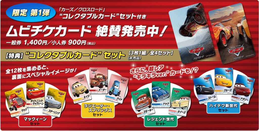 画像引用:http://www.disney.co.jp/movie/cars-crossroad/ticket/ticket_01.html