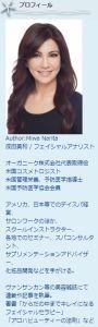 画像引用:成田美和ブログhttp://naritamiwa.blog.fc2.com/