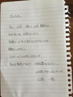山本一郎と妻・山本朝妃の決意声明文