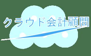 クラウド会計 ロゴ