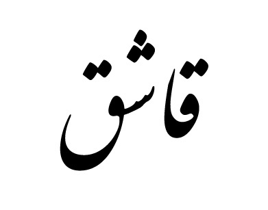 Love Arabic Tattoos And Meanings