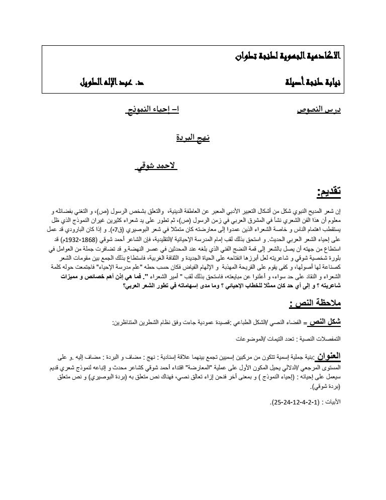 تحليل نص نهج البردة للاستاد عبد الاله الطويل الملفات باك دوك