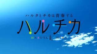 HaruChika Title