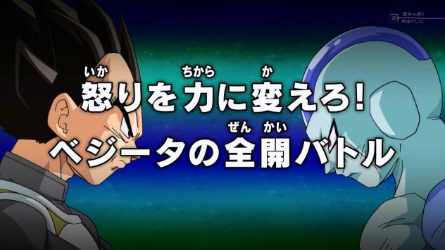 Turn Anger in to Power: Vegeta's All-Out Battle!