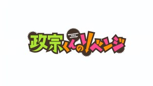 Masamune-kun no Revenge - Title