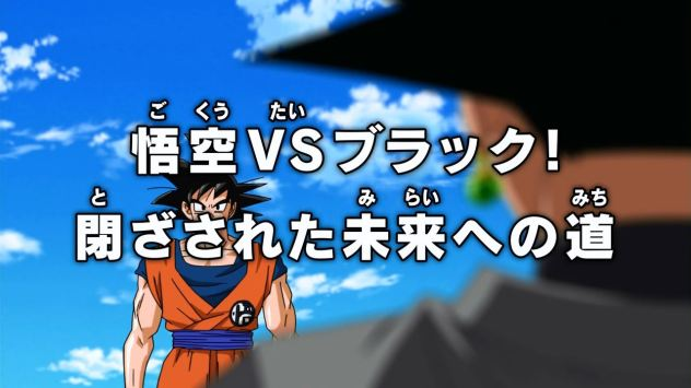 Goku VS Black! The Road Towards The Sealed Future