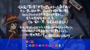 konosuba-2-03-next-time-01