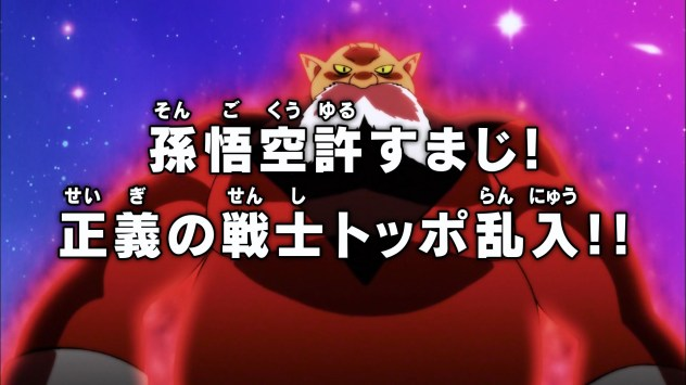 Never Forgive Son Goku! Toppo the Warrior of Justice Intrudes!!