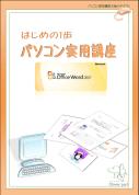 はじめの1歩 パソコン/ワード