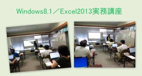 Excel2013講座