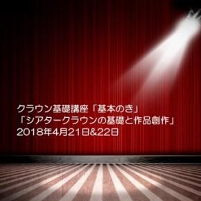 2018年4月21日(土)-22日(日)基本のき講座 特別企画