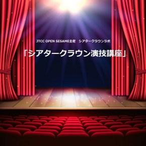 【New】 2019年7月29日(月)クラウンGigiの「シアタークラウン演技講座 VOL.6」