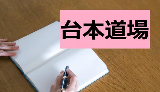 【オンライン講座】台本道場 by Gigi(随時参加受付中)