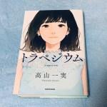 小説『トラペジウム』感想:夢の追いかけ方は一つじゃない!