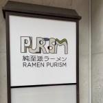 【ラーメン】『RAMEN PURISM』超人気店のDNAが超絶合体した!!