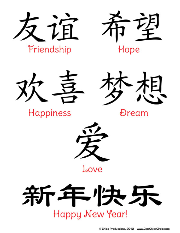 Quotes In Chinese Writing. QuotesGram