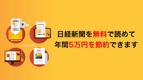 日経新聞が無料で読めて、年間5万円を節約できます