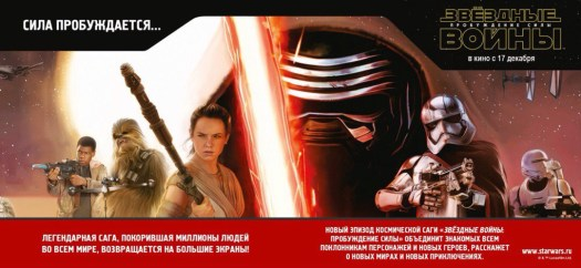tfa-russian-promo-art