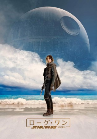 Rogue One poster (Japan?)