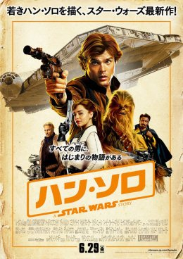 Solo poster (Japan)