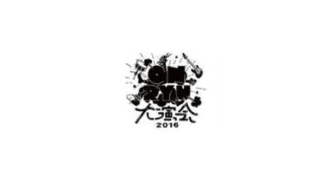 【フェス】音流大演会2016 │ フェス 2016 恵比寿LIQUIDROOM