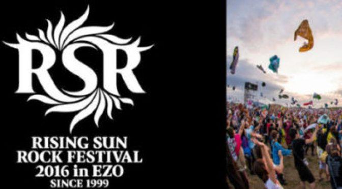 ライジングサン フェス 2016 │ RISING SUN ROCK FESTIVAL 2016 in EZO