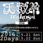 やくしま天鼓祭 2016年( yakushi matenkosai )