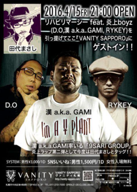 田代まさし( リハビリマーシー )が 漢a.k.a GAMI率いる「9SARI GROUP」炎上ラップ第二弾としてヴァニティ札幌に出演