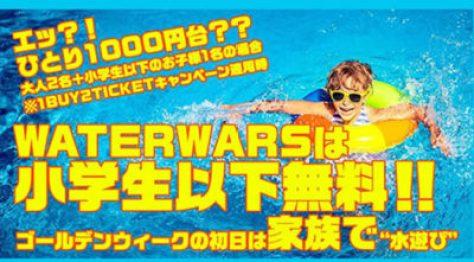 ウォーターウォーズ - waterwars