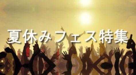 [無料 夏休みイベント] 家族で!子供と!恋人と! - 2016 夏休みフェス