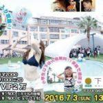 岡山ビーチパーティー 2016
