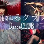 [踊れるクラブ] やっぱりクラブはダンスで踊り明かそう!法改正最高!