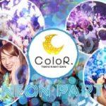 泡パ + ネオンパーティー- カラーミーラッドの後はクラブcolor東京!