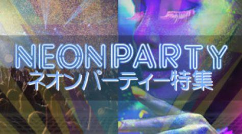 ネオンパーティー - NEONPARTY