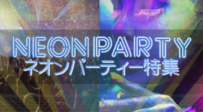 海外からもパリピからも超人気のネオンパーティー - NEONPARTY