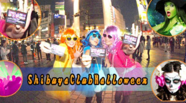 渋谷クラブハロウィンランキング