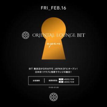 オリエンタルラウンジ ビット ナンバ ジラフ - 難波相席Lounge Bit Giraffe