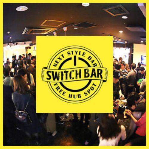スイッチバー銀座コリドー街店 - Switch bar