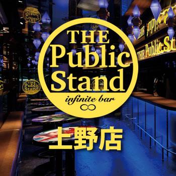 パブリックスタンド上野店 - PublicStand Ueno