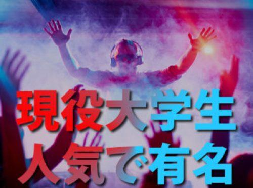 大学デビューと同時にクラブデビュー!モテたい!上京して友達がいなくても困らない!