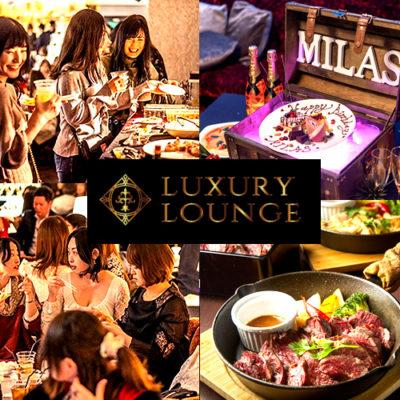 【渋谷 相席ラウンジ】ミラス渋谷はクラブ好きもお酒好きも楽しめる相席ラウンジです!センター街の深夜の出会いに利用する人も多数!