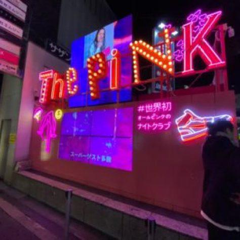 【大阪クラブザピンクの外観 THE PINK 大阪クラブザピンク】アクセス、評判、行ってきたレポートも兼ねて、入口や内装の写真、画像て身分証明書IDチェックもしっかりした大人の遊び場