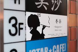 【新宿シーシャ】水タバコ新宿香楽は国内でもトップクラスのシーシャマイスターの手によって作られた上質なシーシャを楽しむことが出来る人気のシーシャ屋です。スタッフの知識も豊富で、一般的な味からスペシャルブレンドまで色々な味が楽しめます。