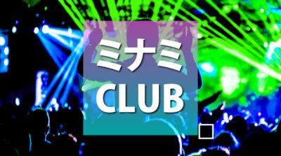 【ミナミ クラブ】大阪のミナミのクラブ一覧、大阪、ミナミで人気のクラブ、初心者でもOKのCLUB、おすすめCLUBを口コミと評判と写真でわかる一覧形式でまとめ。大阪 クラブ 年齢層高めと言えばミナミのクラブ!大阪 クラブイベントや大阪 ダンスクラブを探す人はミナミのクラブから!「ジラフ大阪」や「アンモナ」や「シュバル大阪」や「クラブバンビ 」などの人気クラブもまとめてご紹介。