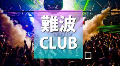 【難波クラブ】大阪・難波のクラブ一覧、営業している初心者でもOKな、おすすめCLUBをまとめ。心斎橋のクラブや道頓堀のクラブで人気のクラブと言えば「G3大阪」や「ボイジャースタンド大阪・難波」や「PURE大阪・道頓堀」などの人気クラブが勢揃い。飲み放題の人気のクラブも多数。